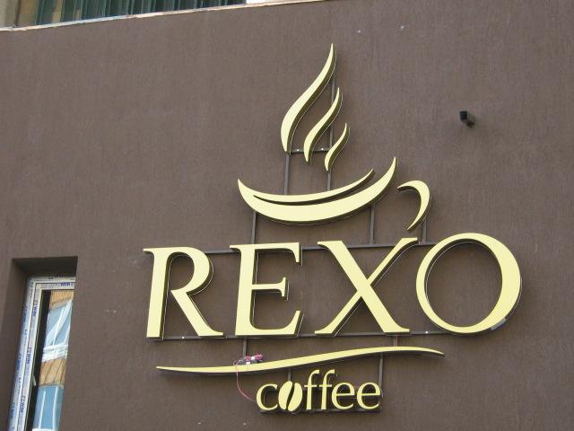 LITERE VOLUMETRICE LUMINOASE Rexo Coffee